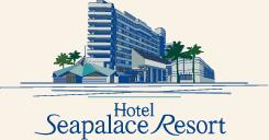 ホテルシーパレスリゾート